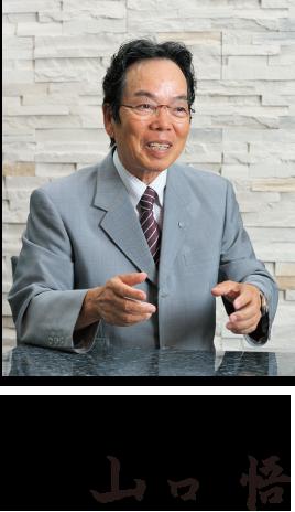 なべしまホールディングス株式会社 代表取締役社長 山口 悟