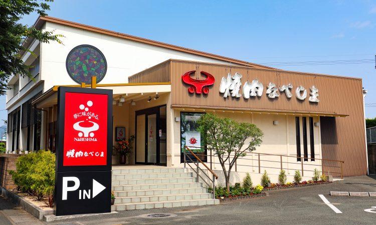 麻生田店リニューアルオープン!