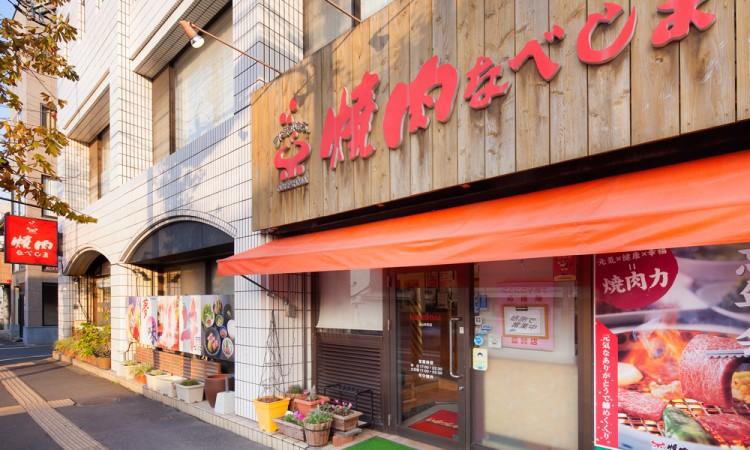谷山本町店