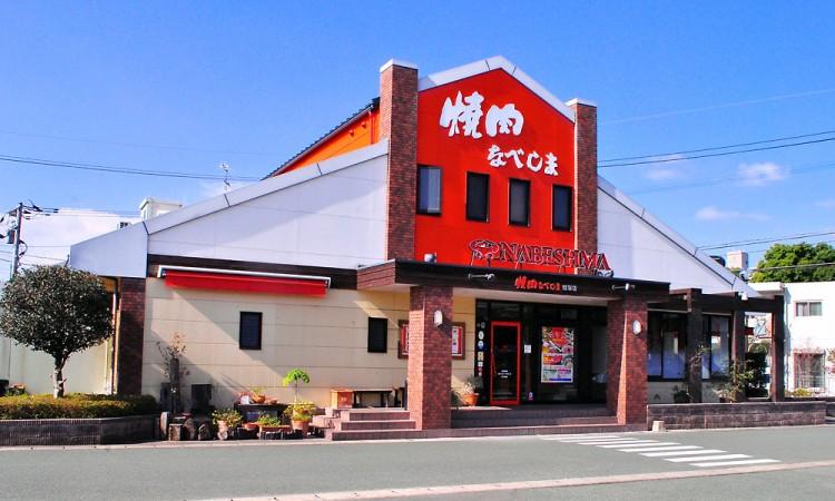 1月23日~2月27日 焼肉なべしま健軍店 改装の為休業致します。