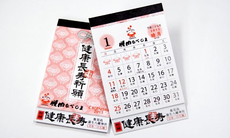 平成27年版 なべしまミニカレンダー