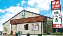 7月21日(木)焼肉食べ放題「焼肉 楠の家」オープン!