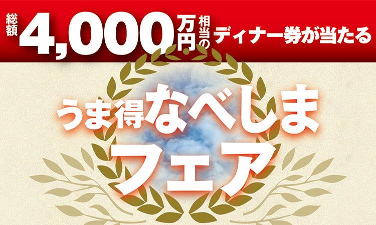 【終了】お食事ディナー券が当たる「うま得フェア」開催!