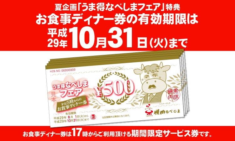 【終了】お食事ディナー券 有効期限は10月31日まで!