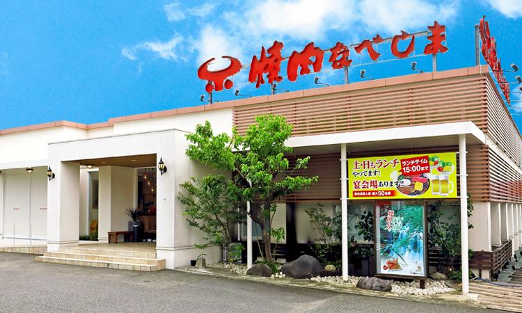 松橋店リニューアルオープン