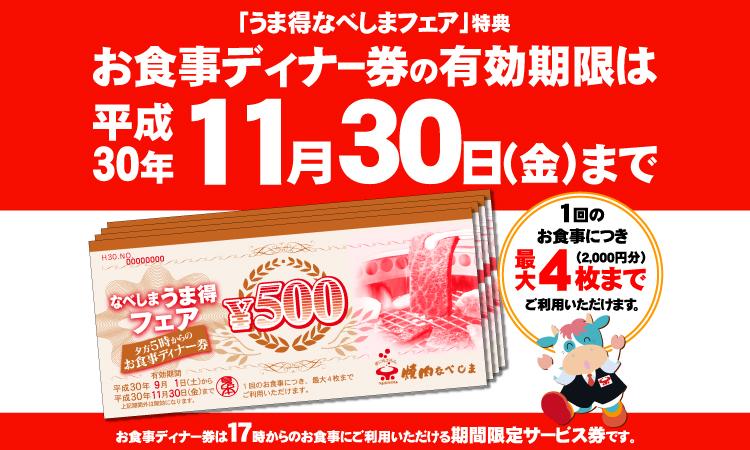 【終了】お食事ディナー券 有効期限は11月30日まで!